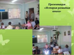 Презентация «История развития книги»