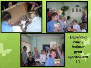 Передача книг в добрые руки произошла!!!