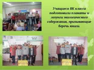Учащиеся 8К класса подготовили плакаты и лозунги экологического содержания, п
