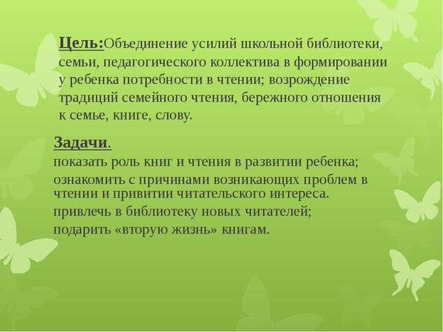 Цель:Объединение усилий школьной библиотеки, семьи, педагогического коллектив...