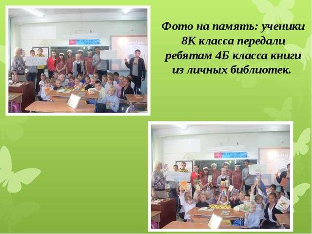Фото на память: ученики 8К класса передали ребятам 4Б класса книги из личных...