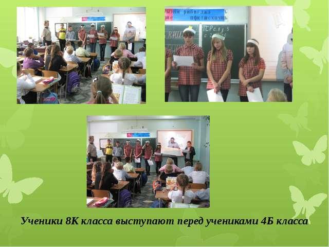 Ученики 8К класса выступают перед учениками 4Б класса
