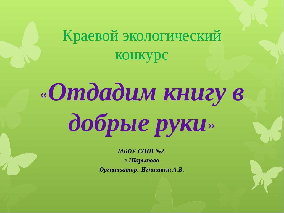 Краевой экологический конкурс «Отдадим книгу в добрые руки» МБОУ СОШ №2 г.Шар...