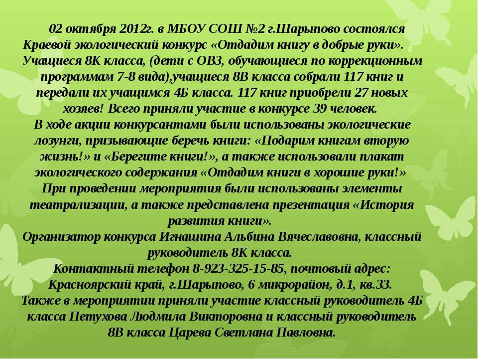 02 октября 2012г. в МБОУ СОШ №2 г.Шарыпово состоялся Краевой экологический к...