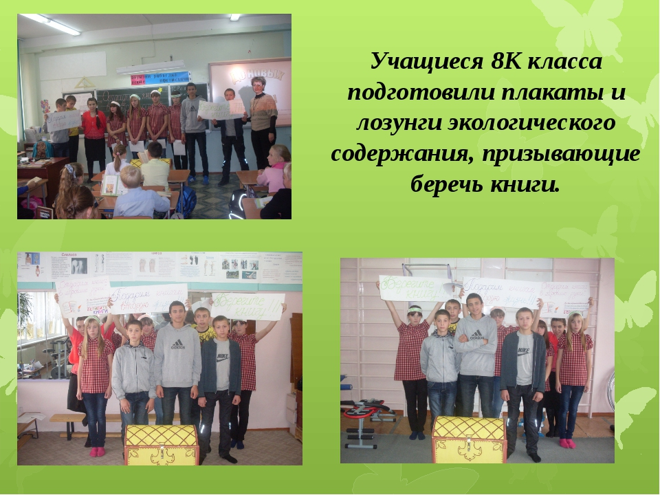 Учащиеся 8К класса подготовили плакаты и лозунги экологического содержания, п...