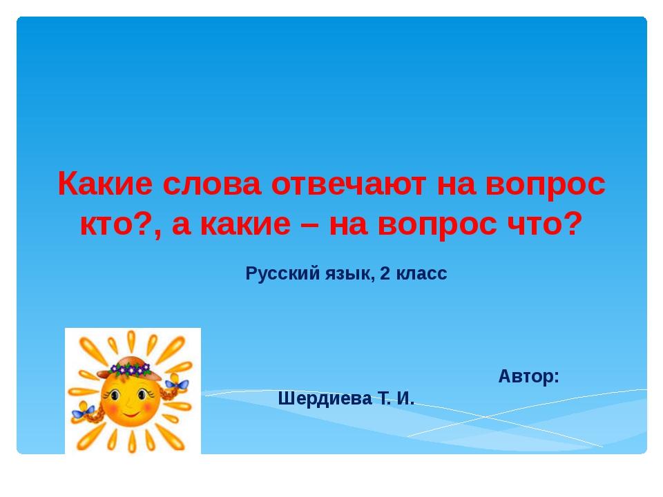 Какие слова отвечают на вопрос кто?, а какие – на вопрос что? Русский язык, 2...