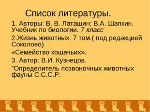 Список литературы. 1. Авторы: В. В. Латашин; В.А. Шапкин. Учебник по биологии
