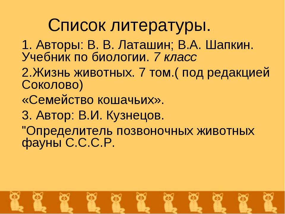 Список литературы. 1. Авторы: В. В. Латашин; В.А. Шапкин. Учебник по биологии...