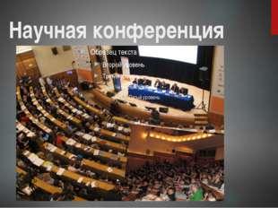 Научная конференция
