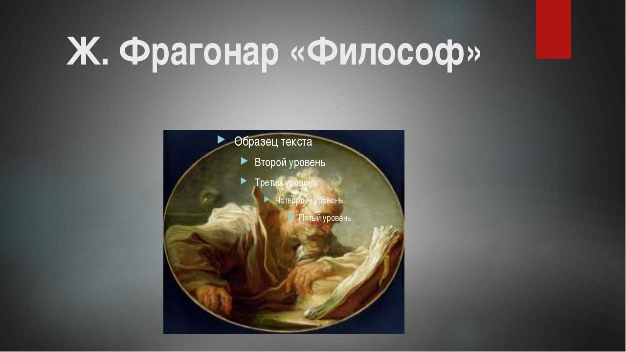 Ж. Фрагонар «Философ»
