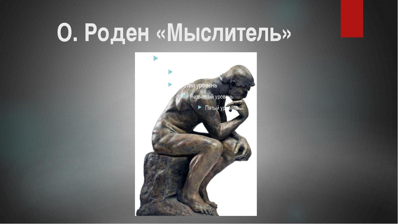 О. Роден «Мыслитель»