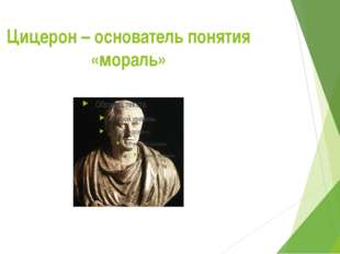 Цицерон – основатель понятия «мораль»