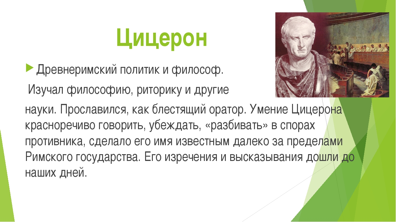 Цицерон Древнеримский политик и философ. Изучал философию, риторику и другие...