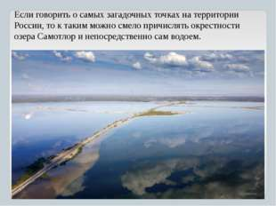 Если говорить о самых загадочных точках на территории России, то к таким можн