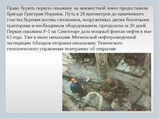Право бурить первую скважину на неизвестной земле предоставили бригаде Григор