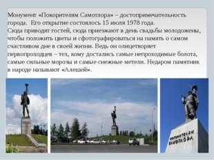 Монумент «Покорителям Самотлора» – достопримечательность города. Его открытие