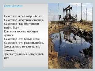 Елена Долапчи Самотлор -край озёр и болот, Самотлор -нефтяная столица. Самотл