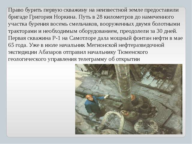 Право бурить первую скважину на неизвестной земле предоставили бригаде Григор...