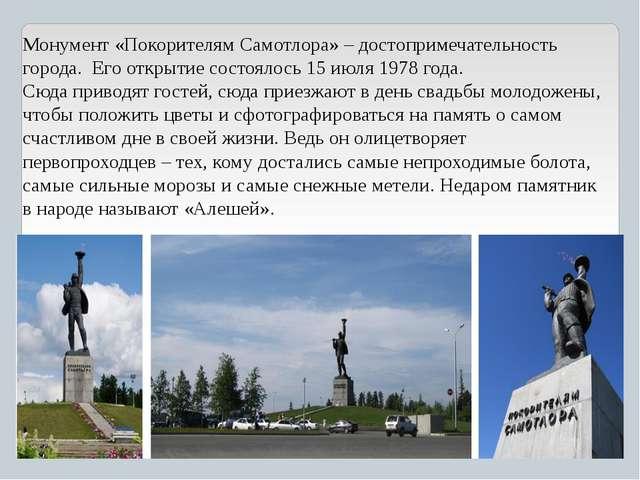 Монумент «Покорителям Самотлора» – достопримечательность города. Его открытие...