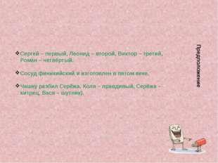 Сергей – первый, Леонид – второй, Виктор – третий, Роман – четвёртый. Сосуд ф