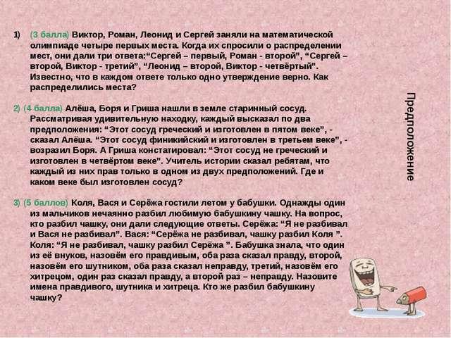 (3 балла) Виктор, Роман, Леонид и Сергей заняли на математической олимпиаде ч...