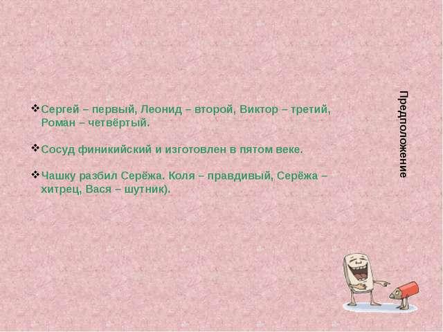Сергей – первый, Леонид – второй, Виктор – третий, Роман – четвёртый. Сосуд ф...