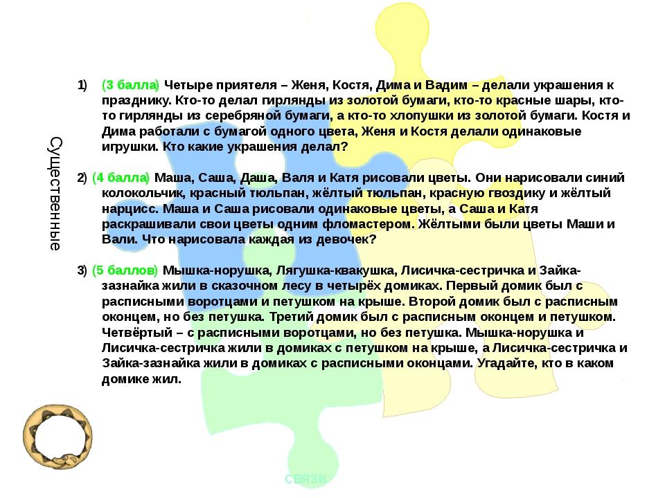 (3 балла) Четыре приятеля – Женя, Костя, Дима и Вадим – делали украшения к пр...