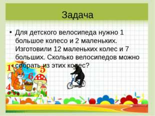 Задача Для детского велосипеда нужно 1 большое колесо и 2 маленьких. Изготови