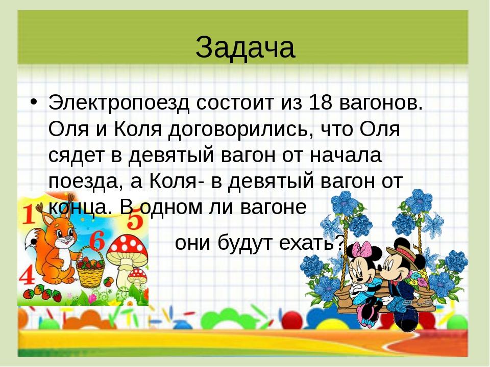 Задача Электропоезд состоит из 18 вагонов. Оля и Коля договорились, что Оля с...