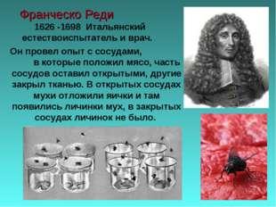 Франческо Реди 1626 -1698 Итальянский естествоиспытатель и врач. Он провел оп