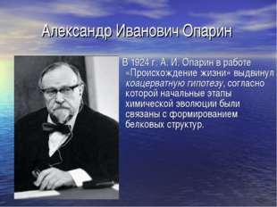 Александр Иванович Опарин В 1924 г. А. И. Опарин в работе «Происхождение жизн
