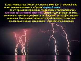 Когда температура Земли опустилась ниже 100°C, водяной пар начал конденсиров