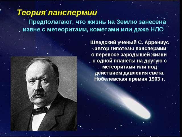 Теория панспермии имеет Теория панспермии Предполагают, что жизнь на Землю за...