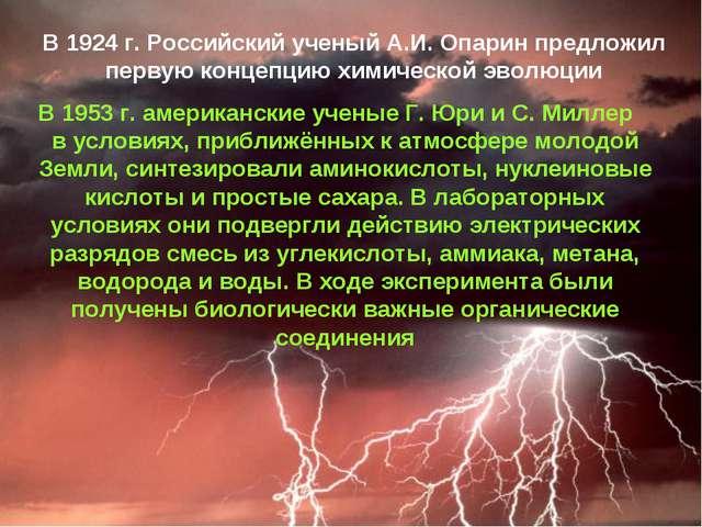 В 1924 г. Российский ученый А.И. Опарин предложил первую концепцию химической...