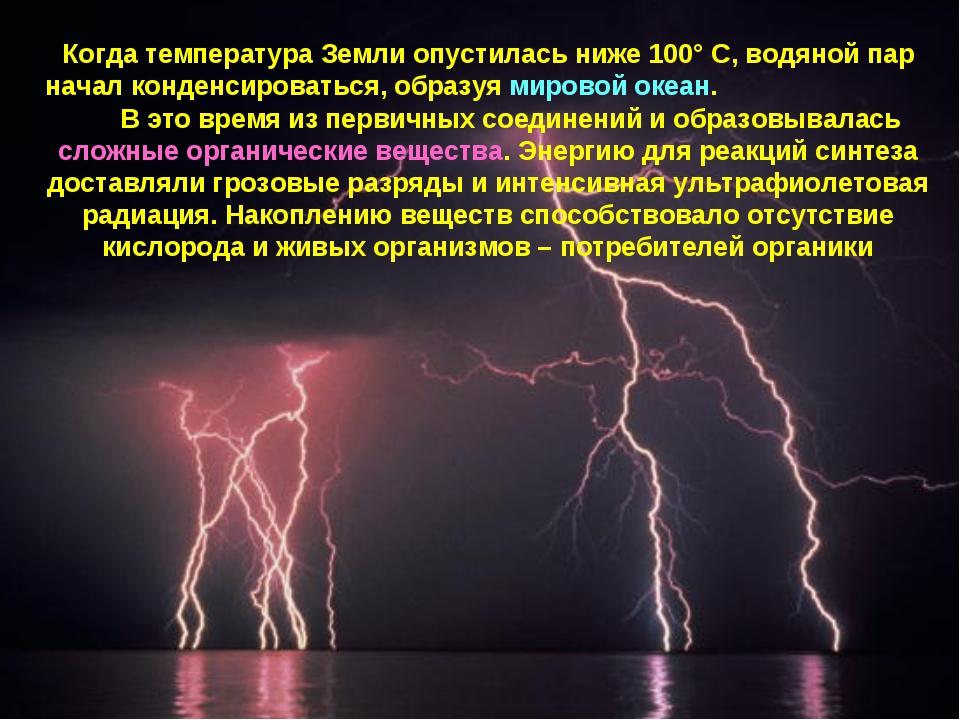 Когда температура Земли опустилась ниже 100°C, водяной пар начал конденсиров...