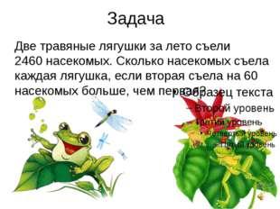 Задача Две травяные лягушки за лето съели 2460 насекомых. Сколько насекомых с