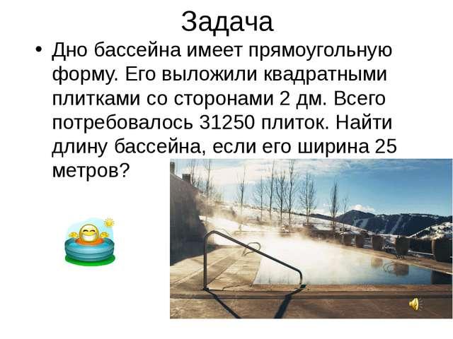 Задача Дно бассейна имеет прямоугольную форму. Его выложили квадратными плитк...