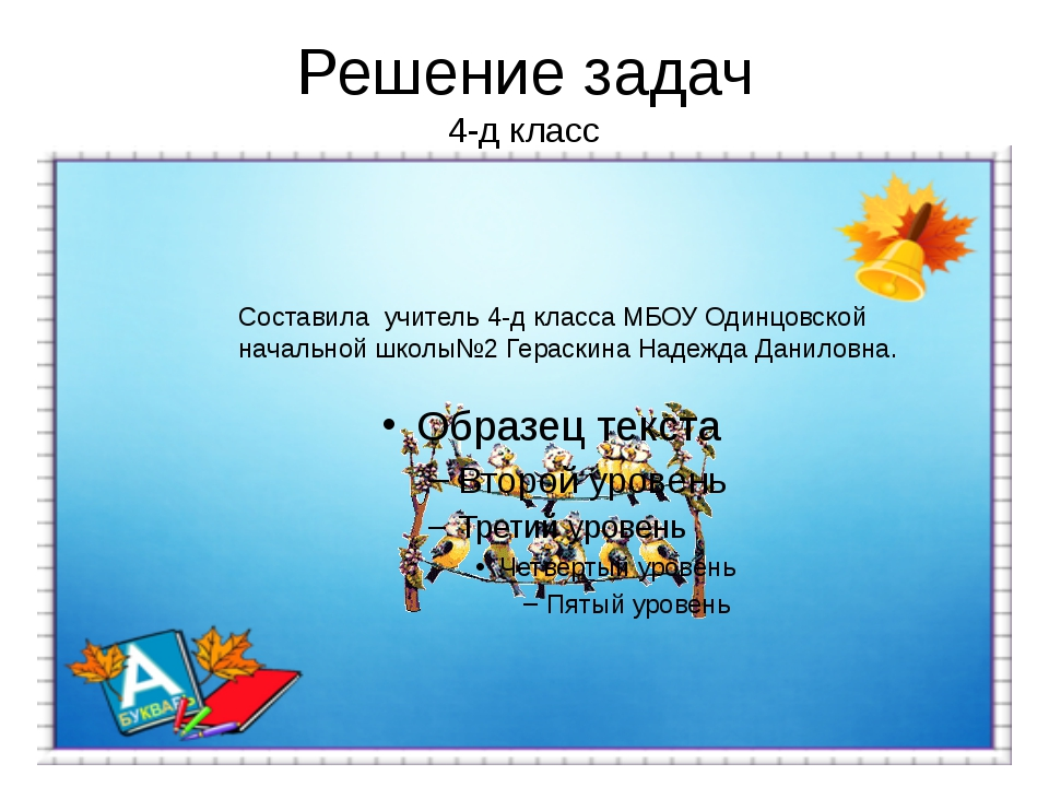 Решение задач 4-д класс Составила учитель 4-д класса МБОУ Одинцовской начальн...