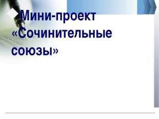Мини-проект «Сочинительные союзы»