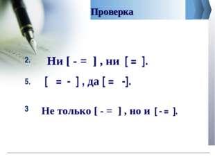 Проверка 2. 5. 3. Ни [ - = ] , ни [ = ]. [ = - ] , да [ = -]. Не только [ - =