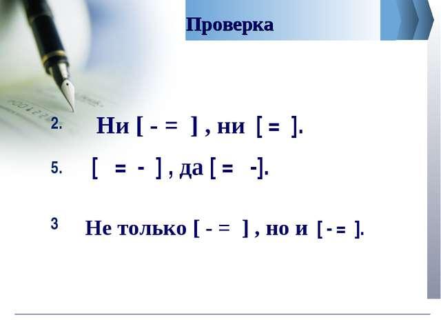 Проверка 2. 5. 3. Ни [ - = ] , ни [ = ]. [ = - ] , да [ = -]. Не только [ - =...