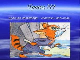 Тропы ??? Красива метафора – «кошачьи делишки»