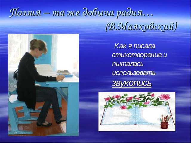 Поэзия – та же добыча радия… (В.Маяковский) Как я писала стихотворение и...