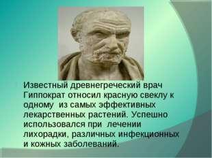 Известный древнегреческий врач Гиппократ относил красную свеклу к одному из с