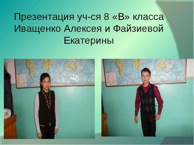 Презентация уч-ся 8 «В» класса Иващенко Алексея и Файзиевой Екатерины