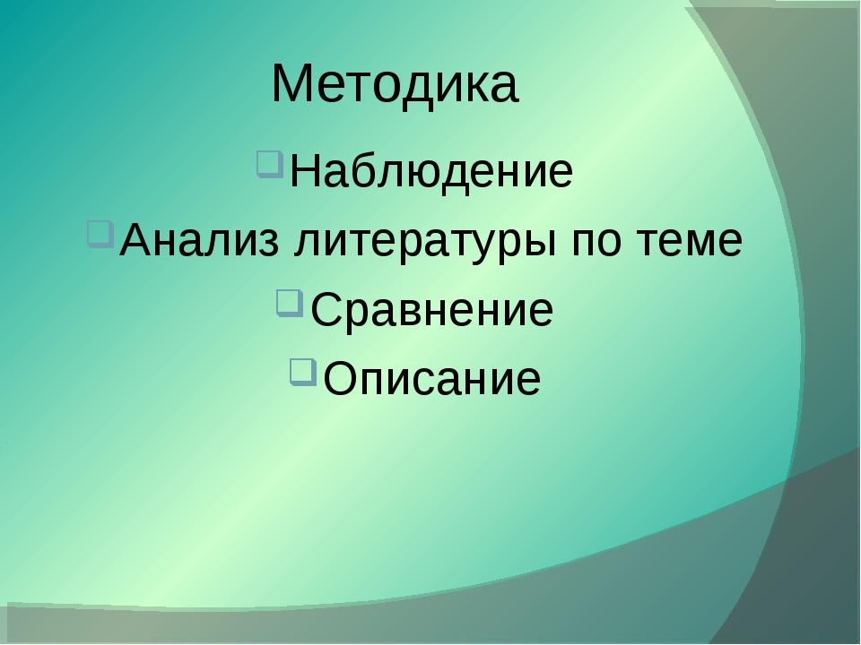 Методика Наблюдение Анализ литературы по теме Сравнение Описание