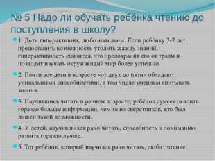 № 5 Надо ли обучать ребёнка чтению до поступления в школу? 1. Дети гиперактив