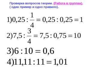 Проверка вопросов теории. (Работа в группах). ( один пример и одно правило).