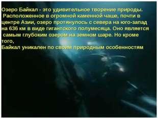 Озеро Байкал - это удивительное творение природы. Расположенное в огромной ка