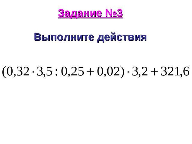Задание №3 Выполните действия